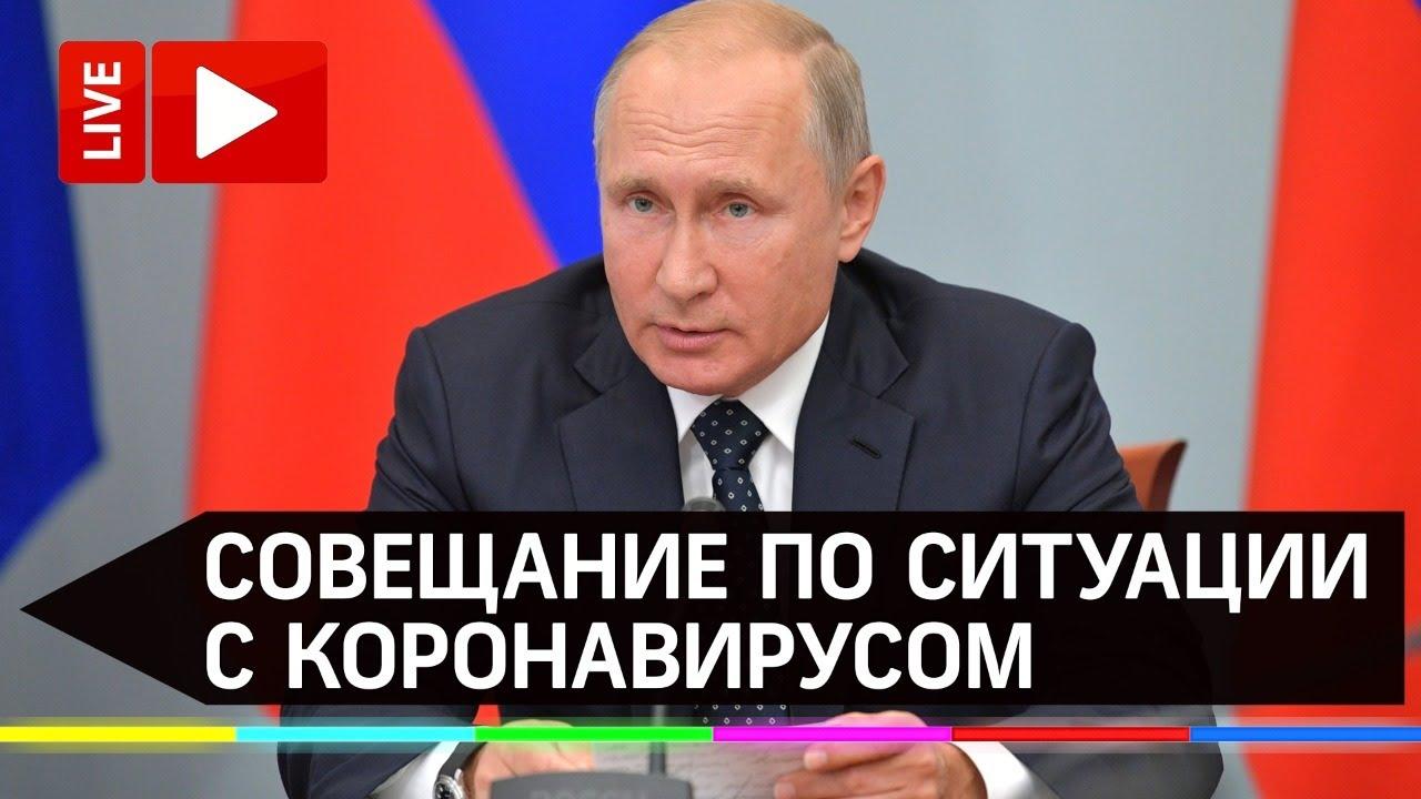 Путин на совещании по ситуации с коронавирусом. Прямая трансляция