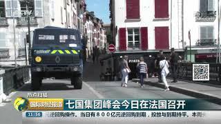 [国际财经报道]热点扫描 七国集团峰会今日在法国召开| CCTV财经