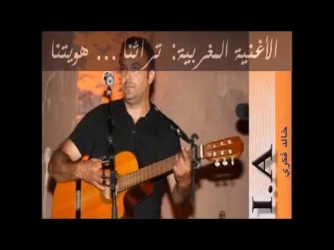 Khalid Fikri chof zin خالد فيكري شوف...