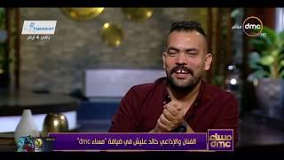 """مساء dmc - تعليق خالد عليش على الفيديو الشهير له عن """"محمد الكحيان"""""""