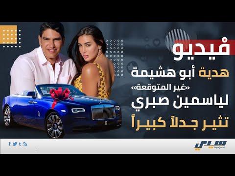 Download هدية أبو هشيمة «غير المتوقعة» لياسمين صبري تثير جدلا كبيرا