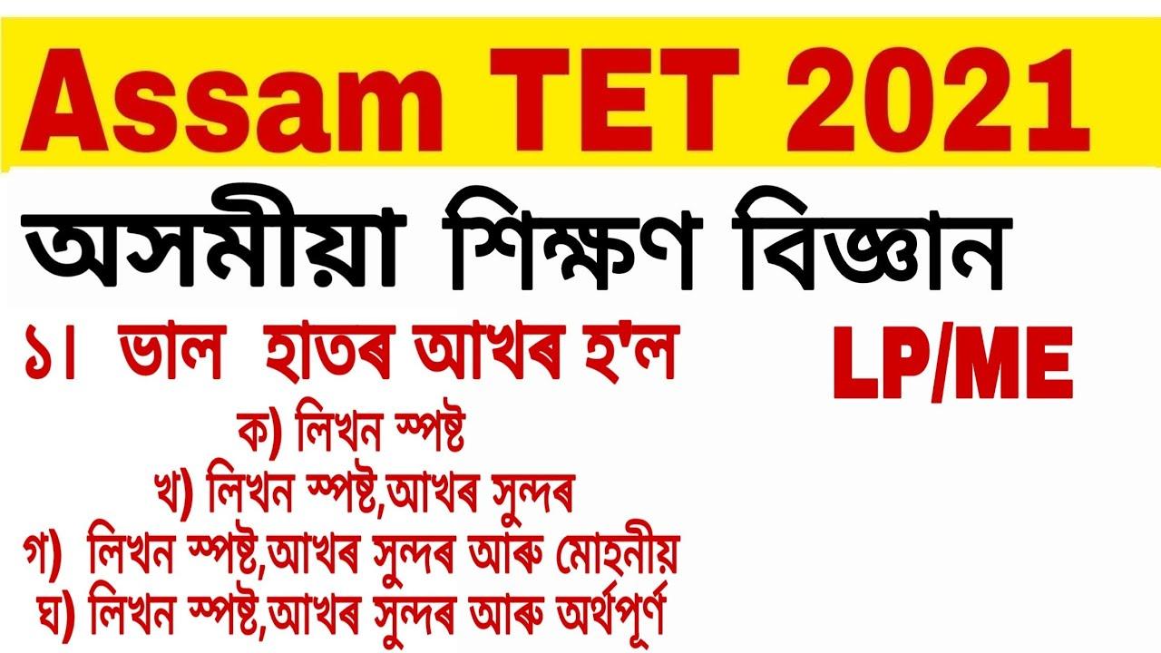Assam TET 2021//অসমীয়া শিক্ষণ বিজ্ঞান