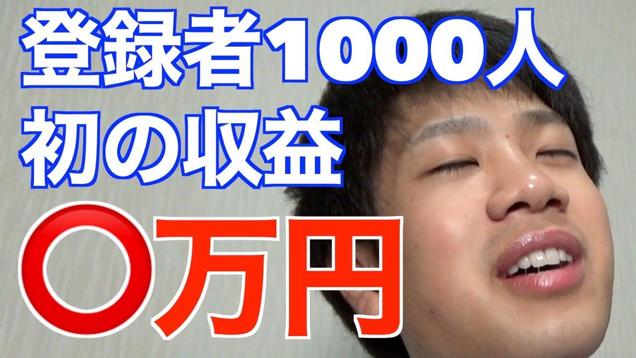 いくら 登録者1000人 収益