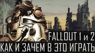 Fallout 1 и 2 КАК И ЗАЧЕМ В ЭТО ИГРАТЬ