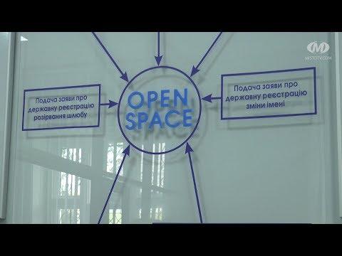 МТРК МІСТО: До РАЦСу – без черг. Запрацював Open Space