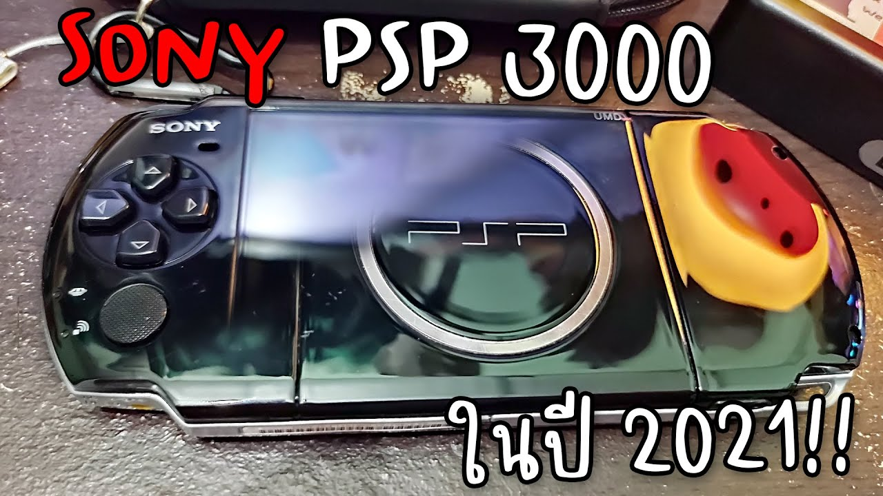 Sony PSP 3000 ในปี 2021!! ยังน่าเล่นไหม?   Old School   EP.39