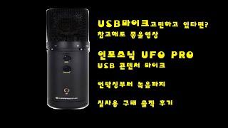 USB마이크추천 인포소닉 UFO PRO 마이크 유튜버 …