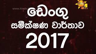 Hiru Medical Centre - Trailer 02 | Dengue Thumbnail
