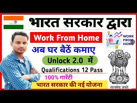 Work From Home Job By   Government of India || NCS National Career Services Jobs 2020 Apply Now