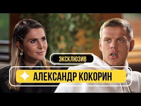 Александр Кокорин - О тюрьме, честном суде, тачках, Дзюбе и Мамаеве