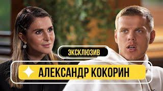 Александр Кокорин - О тюрьме, честном суде, дорогих тачках, Дзюбе и Смолове