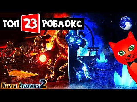 ТОП-23 ИГРА РОБЛОКС