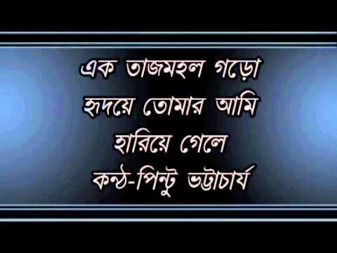 Ek Tajmahal Goro  Pintu Bhattachariya