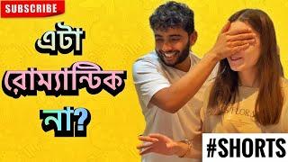 এটাও তো রোম্যান্টিক! তাই না? | Shehwar & Maria Comedy | #SHORTS