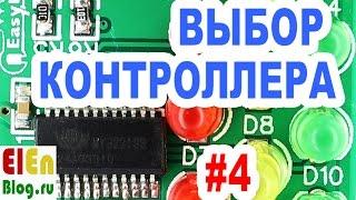 Как выбрать микроконтроллер? #4