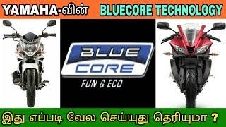 BLUE CORE TECHNOLOGY IN YAMAHA | தமிழில் | Mech Tamil Na