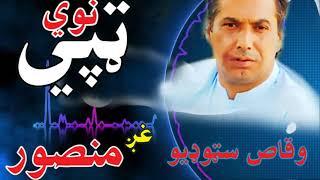 Gambar cover Pashto New Tape(ټپې) By M Gul Mansoor   دمحمدګل منصورپه غږ نوي ټپي