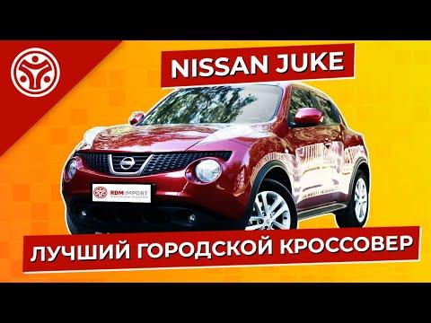 Ниссан Жук (Nissan Juke) |  Обзор Juke в максималке - удивляет