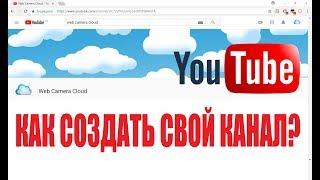 Как создать свой youtube канал для онлайн видео наблюдения?  Пошаговая инструкция