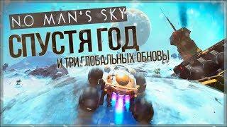 Кажется, ее доделали ● No Man's Sky - Atlas Rises