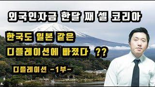외국인자금 한달째 셀코리아 한국도일본같은디플레이션에빠진…