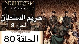 Harem Sultan - حريم السلطان الجزء 3 الحلقة 80