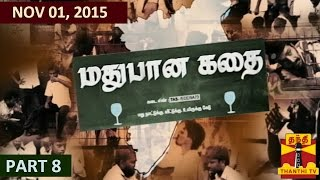 Madhubana Kadhai 8 video 01-11-2015 Thanthi TV Special Documentaries 1st November 2015 at srivideo