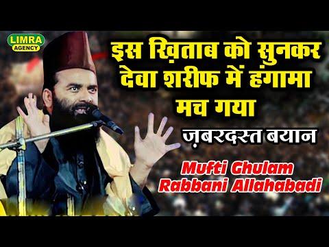 Hazrat Gulam Rabbani Allahabadi Dewa Sharif Jashne Rehmate Alam wa Warisepak conference Part 1