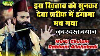 Hazrat Mualana Gulam Rabbani Ilahabadi Dewa Sharif Jashne Rehmate alam wa Warise pak confirencf 21 j