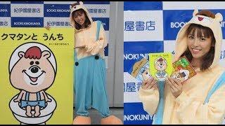 タレント若槻千夏(34)が2日、都内で、クマタン絵本デビュー記念「クマ...