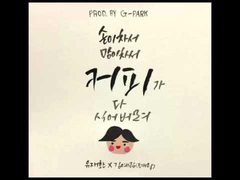 (DL MP3) Yoo Jae Hwan & Lim Kim (Togeworl) – Coffee (Prod. by G-Park) (Single)