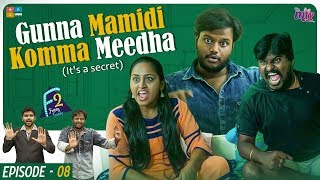 Gunnamamidi Kommamidha (Top secret )  || EP 08 || F2 || Funny Family || Tamada Media