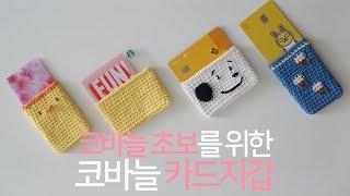 코바늘 초보를 위한 카드지갑 만들기|섬모어공방