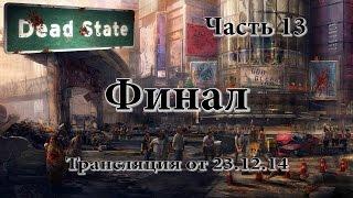 видео Игра Dead State 2014 (мертвое состояние). Обзор. Фото и Видео!