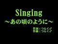 ℃-ute 『Singing~あの頃のように~』 カラオケ の動画、YouTube動画。