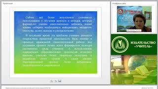 Проектная деятельность на уроках иностранного языка в рамках ФГОС ОО