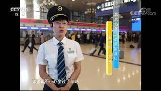 《生活提示》 20191001 火车出行意外受阻怎么办  CCTV