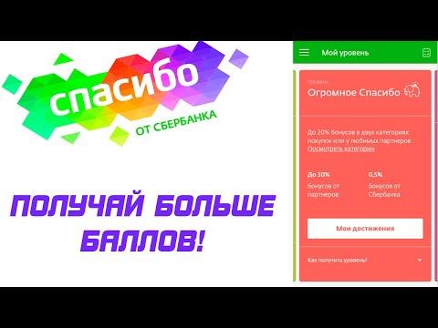 """Всё об УРОВНЯХ """"СПАСИБО"""" от Сбербанка"""
