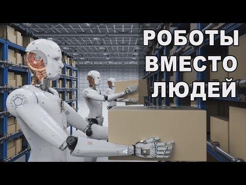 Исчезающие профессии. Их заменит робот.