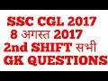 ssc cgl 2017 2nd shift gk 8 August
