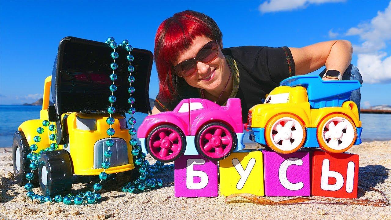 Машинки и экскаватор на пляже - Игры и сюрприз для детей - Давай почитаем слово БУСЫ
