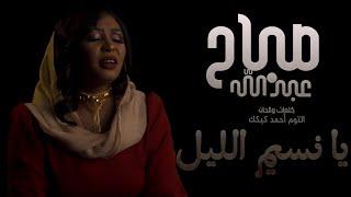 صباح عبدالله - يا نسيم الليل || New 2021 || اغاني مصوره سودانية 2021