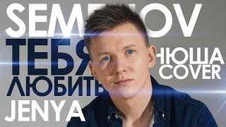 Нюша/Nyusha - Тебя любить (cover by Женя Семенов)