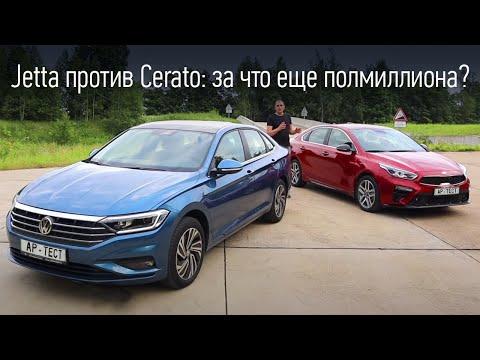 Volkswagen Jetta против Kia Cerato: «заруба» на старте, «лосиный тест», горная дорога