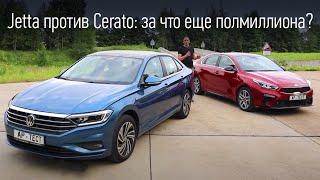 Volkswagen Jetta 2020 vs Kia Cerato