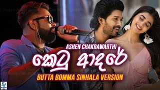 Ketu Adare (  කෙටූ ආදරේ ) -  Ashen Chakrawarthi New Song 2020 | Butta Bomma Sinhala Version 2020