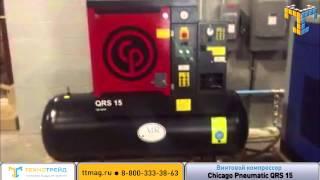 Винтовой компрессор Chicago Pneumatic QRS 1.5 электрический(Купить компрессор воздушный электрический Chicago Pneumatic QRS 1.5 в компании ТехноТрейд или заказать на сайте http://ttm..., 2015-08-01T09:21:45.000Z)