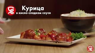 Ресторан азиатской кухни в Минске | Как готовят курицу в кисло-сладком соусе.