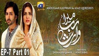 Mera Rab Waris - Episode 7 Part 01 | HAR PAL GEO