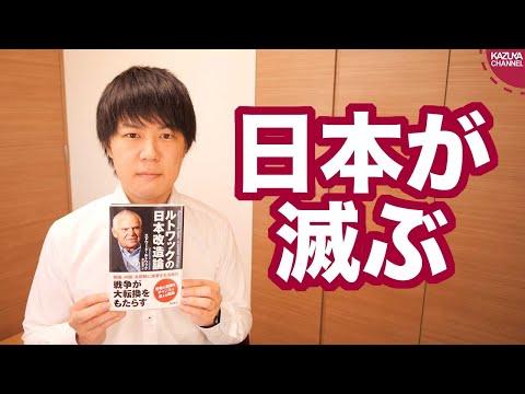 2019/12/23 ルトワックの日本改造論/本ラインサロン11